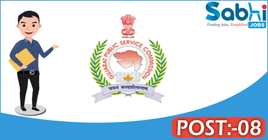GPSC recruitment 08 Administrative Officer