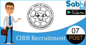 CIRB recruitment 2018-19 notification apply for 07 Skilled Labour, Semi-Skilled Labour