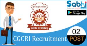 CGCRI recruitment 2018-19 notification apply for 02 Data Entry Operator