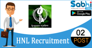 HNL recruitment 2018-19 notification apply for 02 Advanced Trainees/ Sr. Advanced Trainees