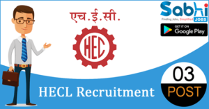 HECL recruitment 2018-19 notification apply for 03 Management Trainee