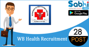 WB Health recruitment 2018-19 notification apply for 28 DEIC Manager
