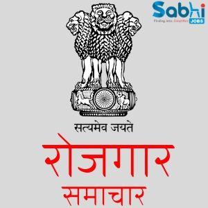 Rojgar Samachar 2021 रोजगार समाचार