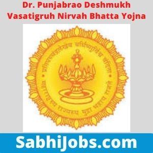Dr. Punjabrao Deshmukh Vasatigruh Nirvah Bhatta Yojna 2020-21 – Last Date, Applications