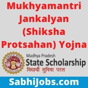 Mukhyamantri Jankalyan (Shiksha Protsahan) Yojna Madhya Pradesh 2020-21 – Last Date, Applications