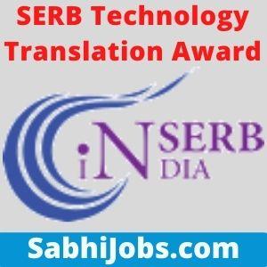 SERB Technology Translation Award 2021 – Last Date, Benefits, Eligibility, Applications